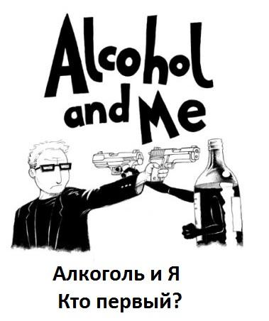 Кодировка от алкоголя шахунья